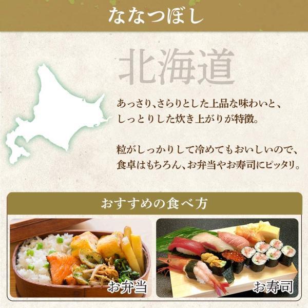 精米生鮮米 無洗米 北海道産 ななつぼし 2合パック 300g 令和元年産 gerberashop 08