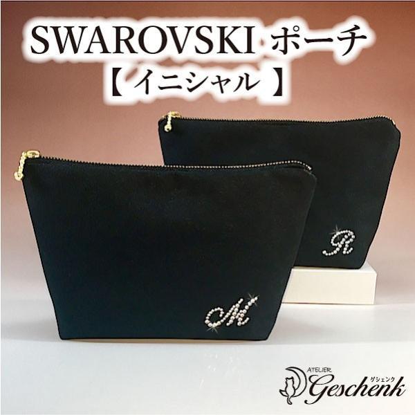 SWAROVSKI ポーチ イニシャル 化粧ポーチ 小物入れ キラキラ 贈り物 プレゼント 誕生日 記念日 geschenk