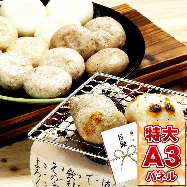 島根県奥出雲杵つき餅セット 引換券 A3パネル