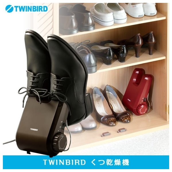 TWINBIRD くつ乾燥機