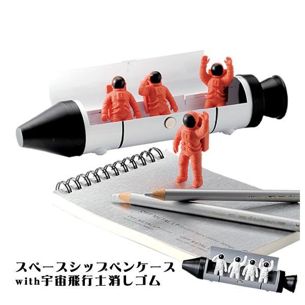 スペースシップペンケースwith宇宙飛行士消しゴム