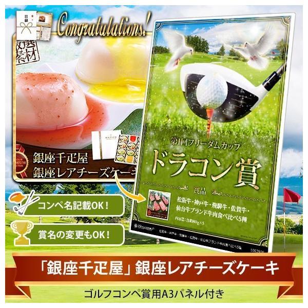 ゴルフ ゴルフコンペ 景品 「銀座千疋屋」銀座レアチーズケーキ 引換券