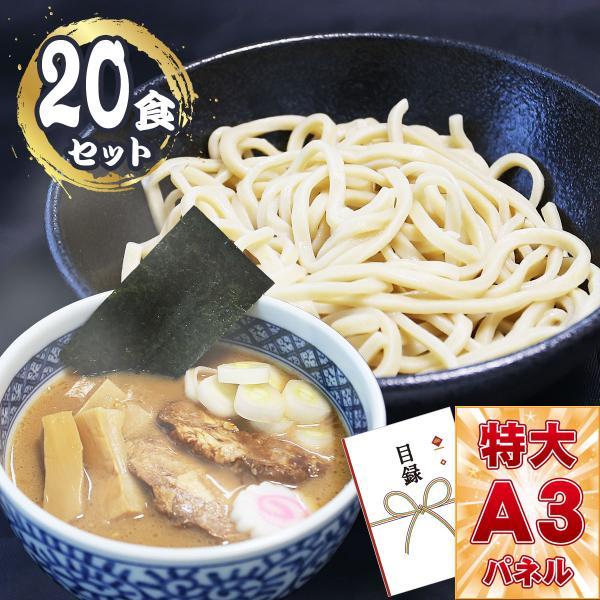 濃厚魚介つけ麺(20食セット)こだわりのオーション極太麺使用引換券・A3パネル付き