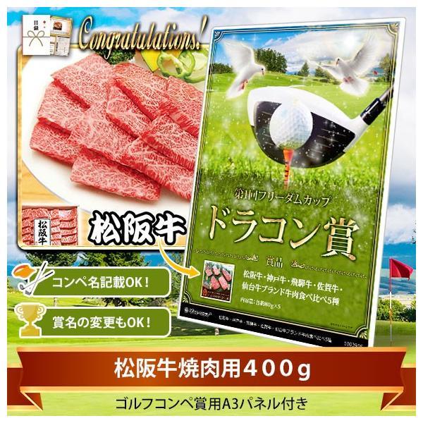 ゴルフ ゴルフコンペ 景品 松阪牛焼肉用400g 引換券