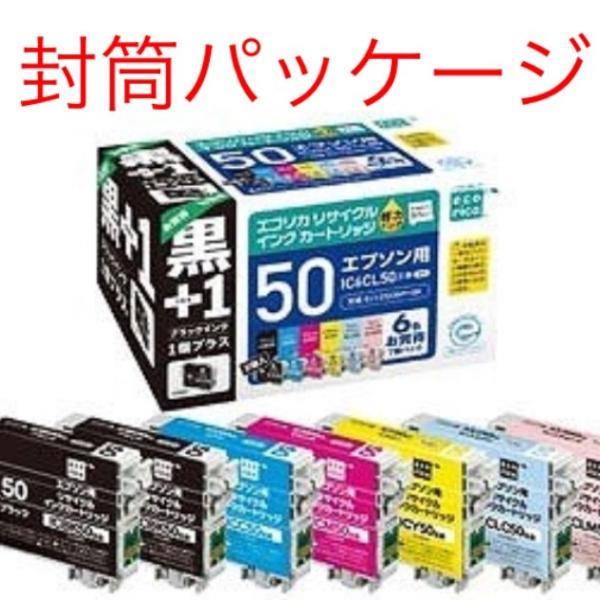 エコリカ エプソン EPSON 対応 リサイクルインクカートリッジ 6色パック+ブラック ECI-E506P+BK IC6CL50互換 ecorica 6310 封筒パッケージ