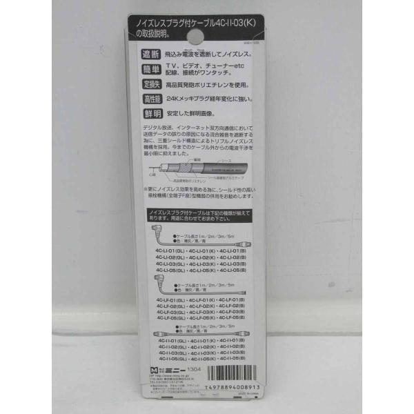 新品未使用 ミニー TVアンテナケーブル トリプルノイズレス機構ケーブル 3m 4C-II-03-K ブラック 地デジ BS CS110°