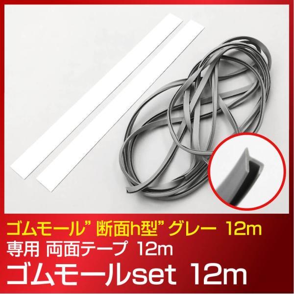 ゴムモール グレー 専用両面テープ セットB 12.0m 車両 ボディ をエアロパーツから守る キズ防止 gfactory