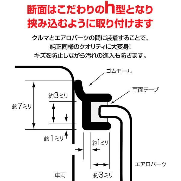 ゴムモール ブラック 専用両面テープ セットA 3.0m 車両 ボディ をエアロパーツから守る キズ防止|gfactory|03