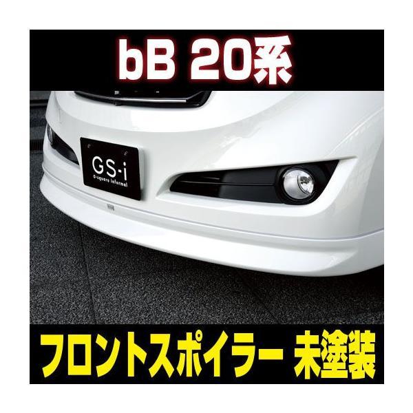 トヨタ TOYOTA bB QNC 20系 フロントスポイラー FRP製 未塗装 GS-i bB|gfactory