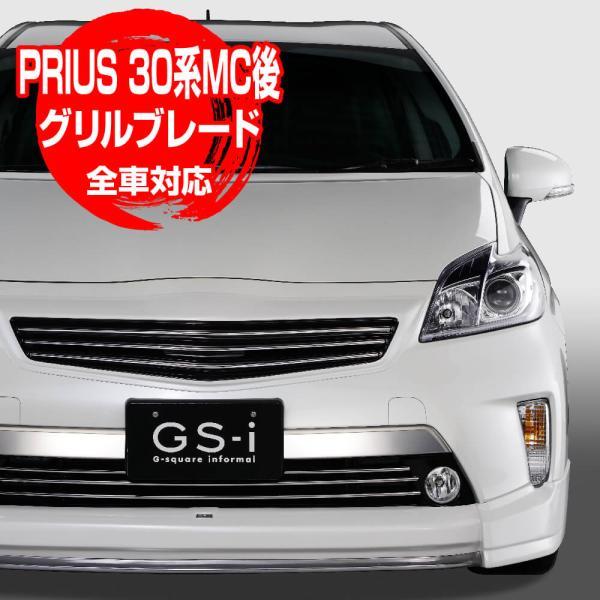 プリウス 30系 MC後 グリルブレード GS-I PRIUS gfactory