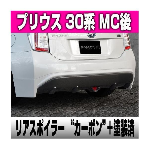 プリウス 30系 MC後 リアアンダースポイラー カーボン+塗装済 BALSARINI PRIUS gfactory