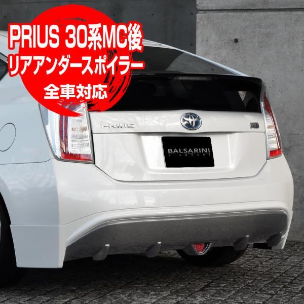 プリウス 30系 MC後 リアアンダースポイラー 未塗装 BALSARINI PRIUS|gfactory