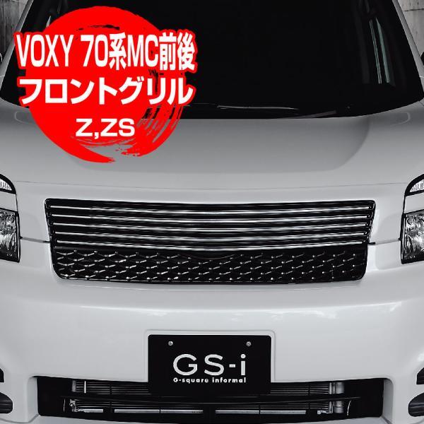 ヴォクシー 70系 MC前後 フロントグリル 未塗装 GS-I VOXY gfactory