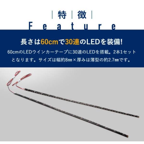 シーケンシャルウインカー 流れるウインカー LED テープライト 12V 60センチ 30連 2本入り シリコン 簡単取付 保証1年 送料無料|gfactory|08