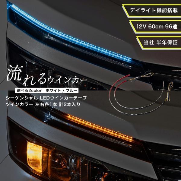 シーケンシャルウインカー 流れるウインカー LED テープライト ツインカラー 2色 12V 60センチ 96連 2本入り シリコン 簡単取付|gfactory