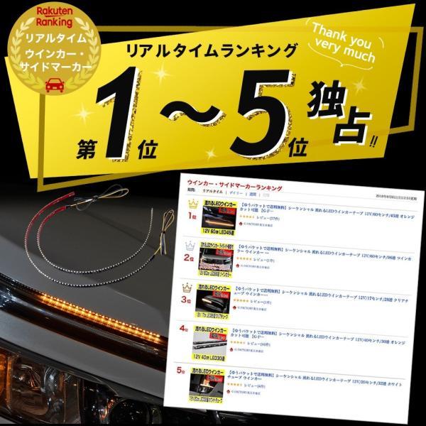 シーケンシャルウインカー 流れるウインカー LED テープライト ツインカラー 2色 12V 60センチ 96連 2本入り シリコン 簡単取付|gfactory|02