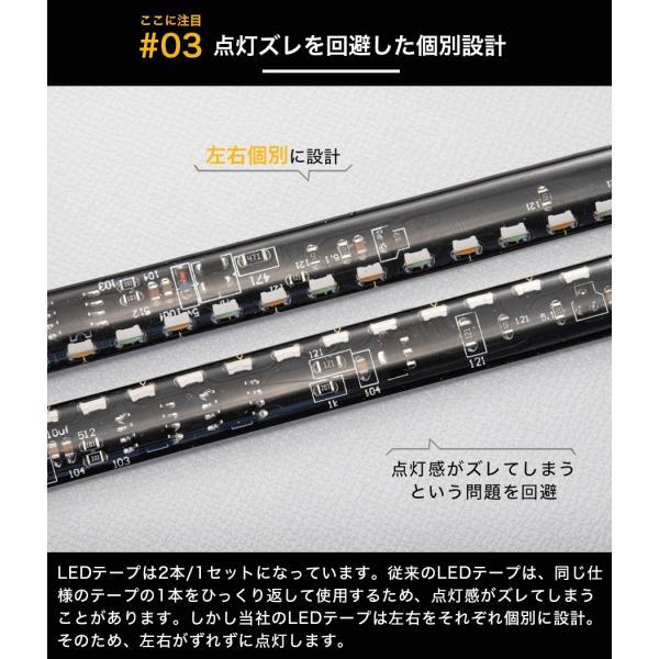 シーケンシャルウインカー 流れるウインカー LED テープライト ツインカラー 2色 12V 60センチ 96連 2本入り シリコン 簡単取付|gfactory|11