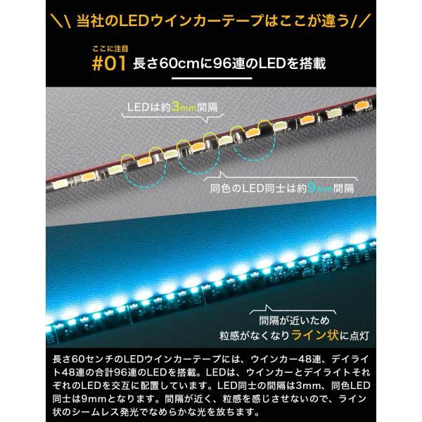 シーケンシャルウインカー 流れるウインカー LED テープライト ツインカラー 2色 12V 60センチ 96連 2本入り シリコン 簡単取付|gfactory|09