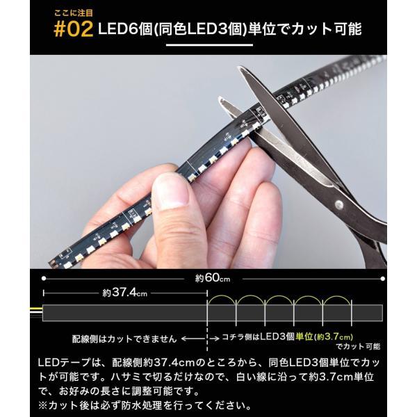 シーケンシャルウインカー 流れるウインカー LED テープライト ツインカラー 2色 12V 60センチ 96連 2本入り シリコン 簡単取付|gfactory|10