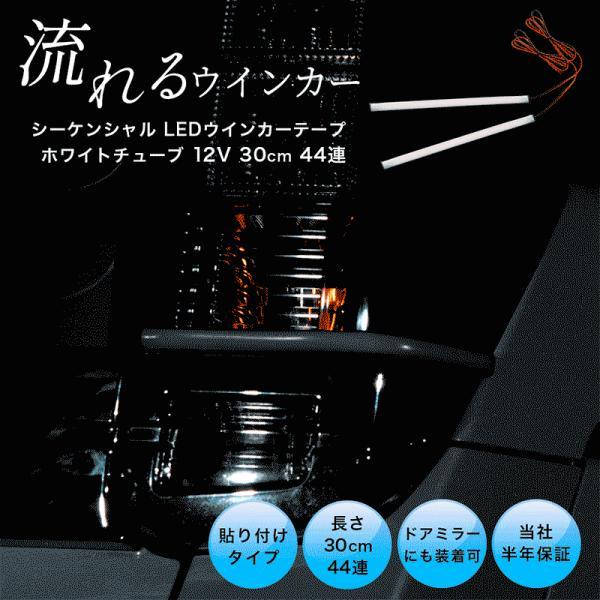 シーケンシャルウインカー 流れるウインカー LED テープライト 12V 30センチ 44連 2本入り ホワイトチューブ 簡単取付 保証半年 送料無料|gfactory|02