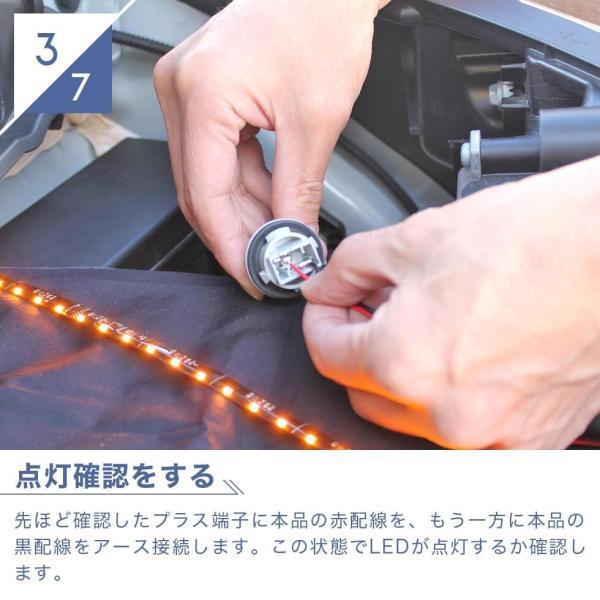 シーケンシャルウインカー 流れるウインカー LED テープライト 12V 30センチ 44連 2本入り ホワイトチューブ 簡単取付 保証半年 送料無料|gfactory|14