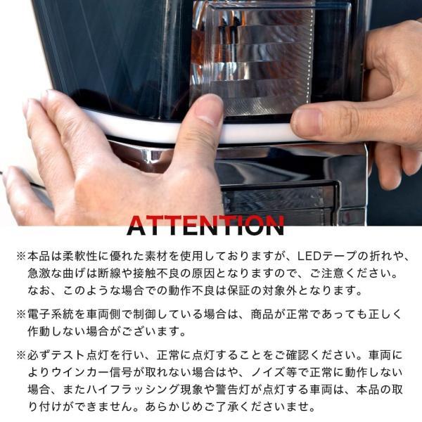 シーケンシャルウインカー 流れるウインカー LED テープライト 12V 30センチ 44連 2本入り ホワイトチューブ 簡単取付 保証半年 送料無料|gfactory|19