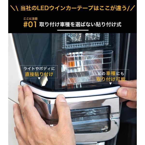 シーケンシャルウインカー 流れるウインカー LED テープライト 12V 30センチ 44連 2本入り ホワイトチューブ 簡単取付 保証半年 送料無料|gfactory|07