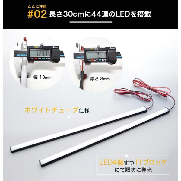 シーケンシャルウインカー 流れるウインカー LED テープライト 12V 30センチ 44連 2本入り ホワイトチューブ 簡単取付 保証半年 送料無料|gfactory|08