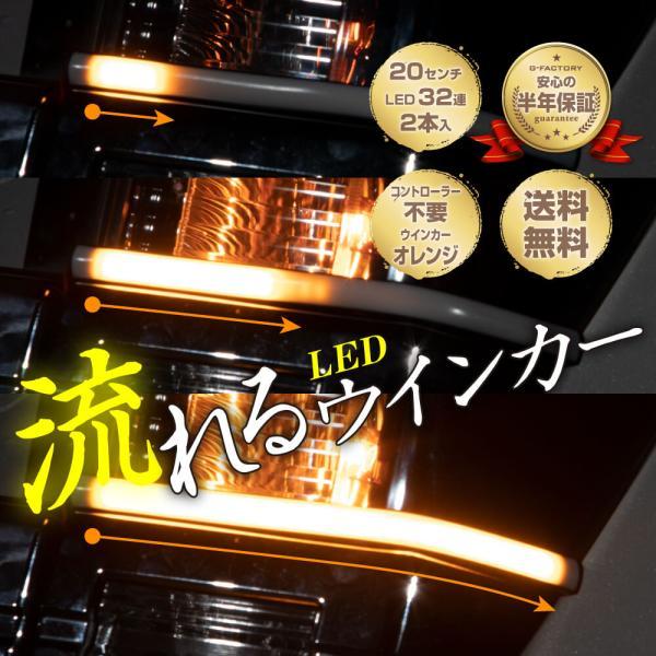 シーケンシャルウインカー 流れるウインカー LED テープライト 12V 20センチ 32連 2本入り ホワイトチューブ 簡単取付 保証半年 送料無料 gfactory