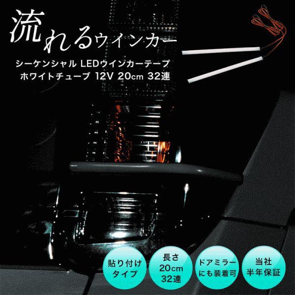 シーケンシャルウインカー 流れるウインカー LED テープライト 12V 20センチ 32連 2本入り ホワイトチューブ 簡単取付 保証半年 送料無料 gfactory 02
