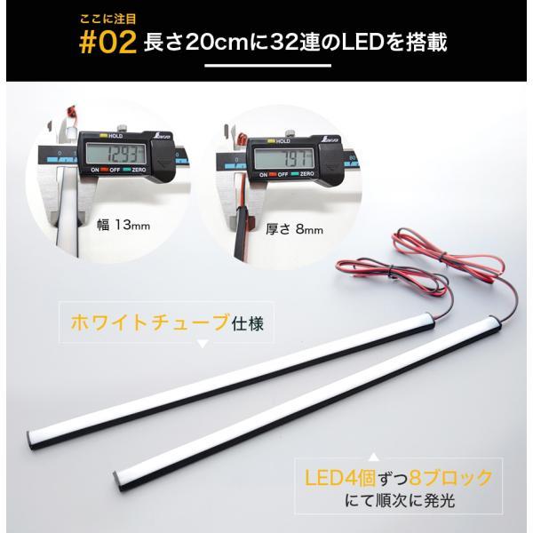 シーケンシャルウインカー 流れるウインカー LED テープライト 12V 20センチ 32連 2本入り ホワイトチューブ 簡単取付 保証半年 送料無料 gfactory 08