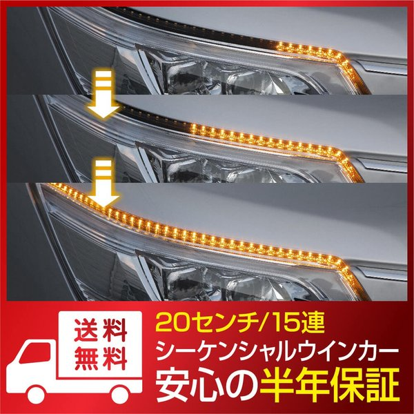シーケンシャルウインカー 流れるウインカー LED テープライト 12V 20センチ 15連 2本入り シリコン 簡単取付 保証半年 送料無料 gfactory