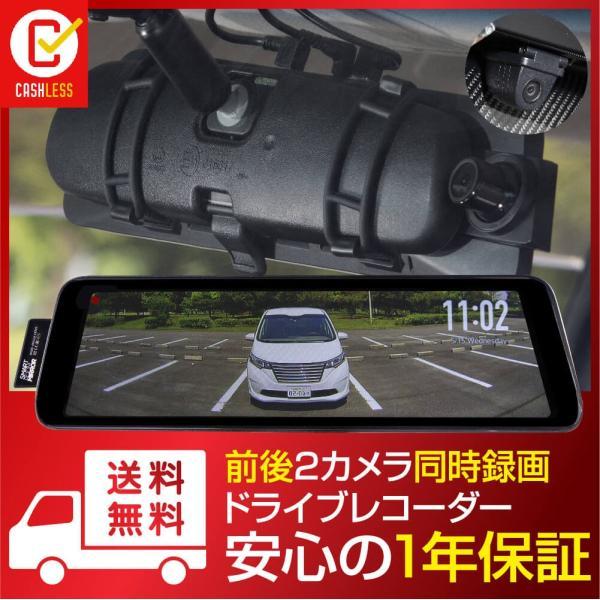 ドライブレコーダー【H1Standard】前後カメラ 同時録画 送料無料 あおり運転 フルHD 高画質 インナーミラー ミラー型 日本語説明書 1年保証 gfactory
