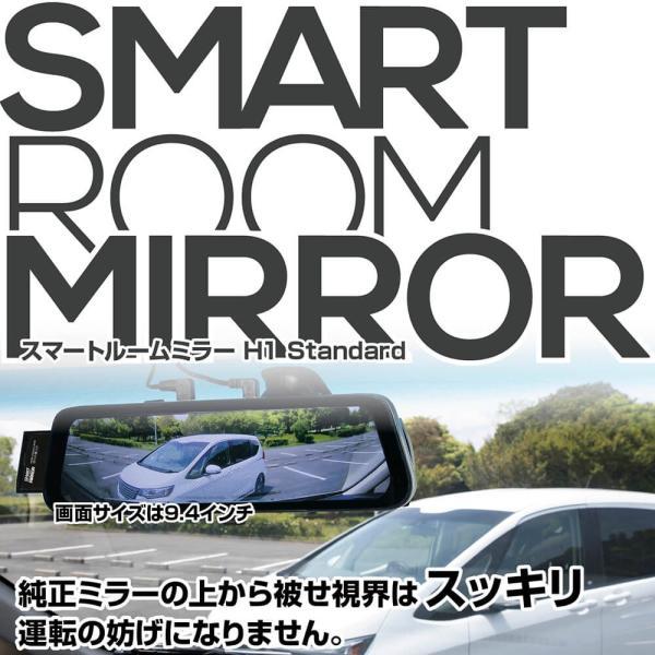 ドライブレコーダー【H1Standard】前後カメラ 同時録画 送料無料 あおり運転 フルHD 高画質 インナーミラー ミラー型 日本語説明書 1年保証 gfactory 02