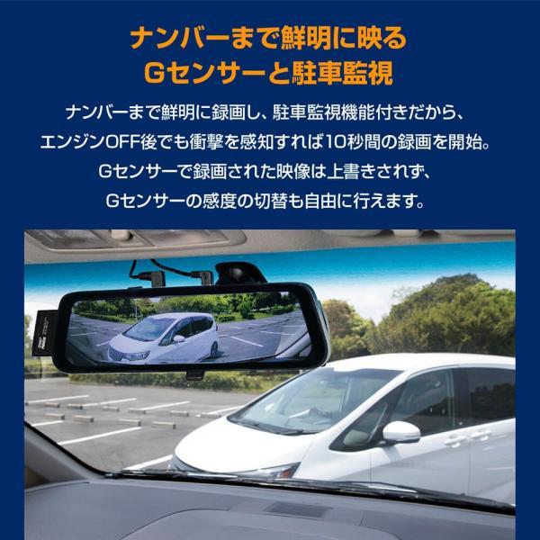 ドライブレコーダー【H1Standard】前後カメラ 同時録画 送料無料 あおり運転 フルHD 高画質 インナーミラー ミラー型 日本語説明書 1年保証 gfactory 11
