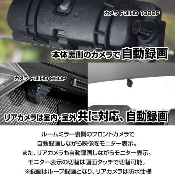 ドライブレコーダー【H1Standard】前後カメラ 同時録画 送料無料 あおり運転 フルHD 高画質 インナーミラー ミラー型 日本語説明書 1年保証 gfactory 05