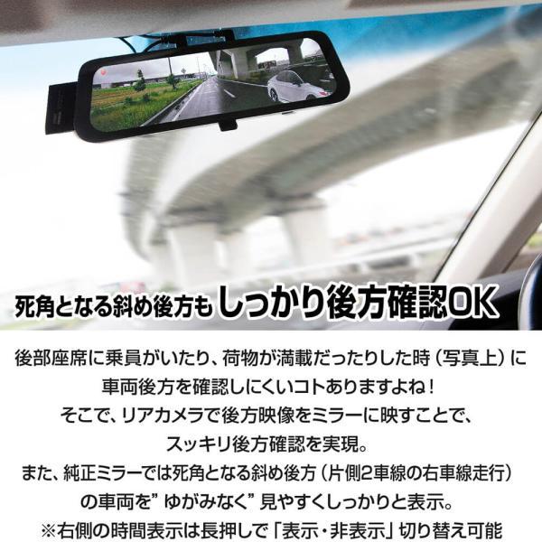 ドライブレコーダー【H1Standard】前後カメラ 同時録画 送料無料 あおり運転 フルHD 高画質 インナーミラー ミラー型 日本語説明書 1年保証 gfactory 07