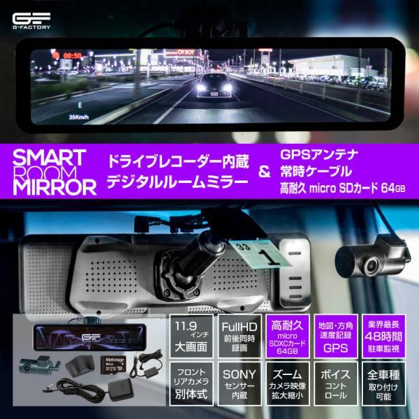 ドライブレコーダーミラー型インナーミラースマートルームミラー1年保証前後2カメラドラレコノイズ対策済フルHD SH2GPS+常時