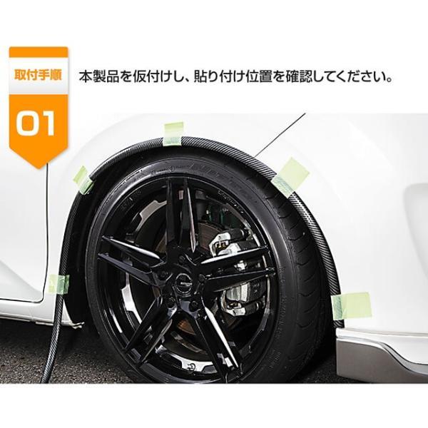 カーボン柄 フェンダーアーチモール ver3 片側9.5ミリ フェンダーモール(車種問わず装着OK) オーバーフェンダー|gfactory|11
