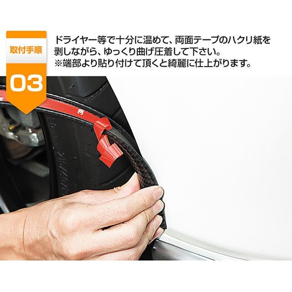 カーボン柄 フェンダーアーチモール ver3 片側9.5ミリ フェンダーモール(車種問わず装着OK) オーバーフェンダー|gfactory|13