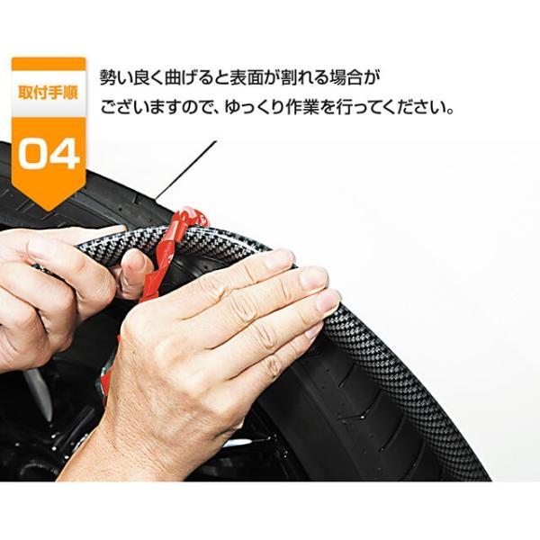 カーボン柄 フェンダーアーチモール ver3 片側9.5ミリ フェンダーモール(車種問わず装着OK) オーバーフェンダー|gfactory|14