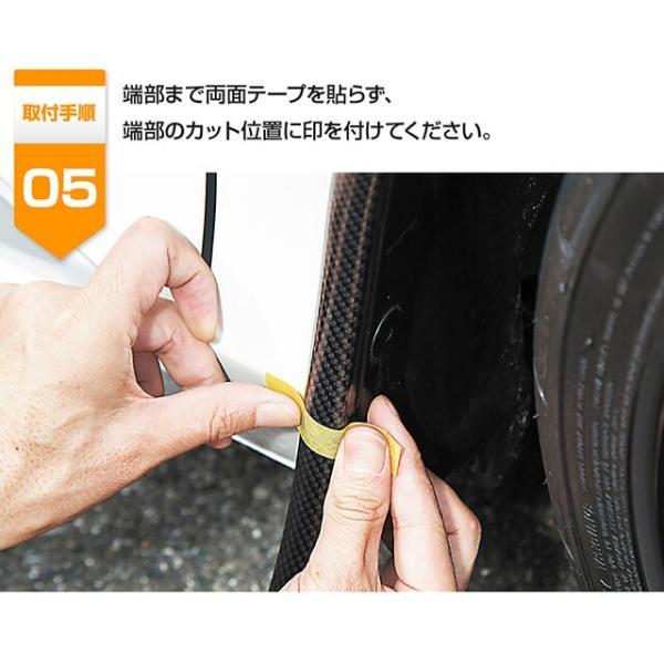 カーボン柄 フェンダーアーチモール ver3 片側9.5ミリ フェンダーモール(車種問わず装着OK) オーバーフェンダー|gfactory|15