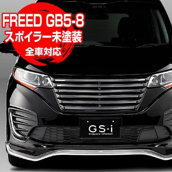 ホンダ フリード フリード+ フロントスポイラー GB5-8 未塗装品 全グレード 全車対応 HONDA FREED FREED+ GS-i|gfactory