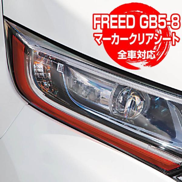 ホンダ フリード フリード+ GB5-8 マーカー・クリアシート オレンジ仕様 車種専用設計|gfactory