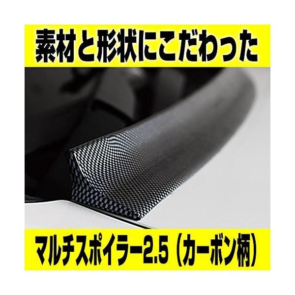 ボンネット ルーフ トランク フロントスポイラー 両面テープで簡単装着 マルチスポイラー2.5 カーボン柄 PVC製|gfactory