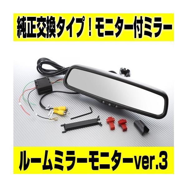 自動防眩機能付き 4.3インチ モニター LEDルームランプ 内蔵 ルームミラーモニター 高画質で夜間安心 純正ミラー交換タイプ ver.3|gfactory