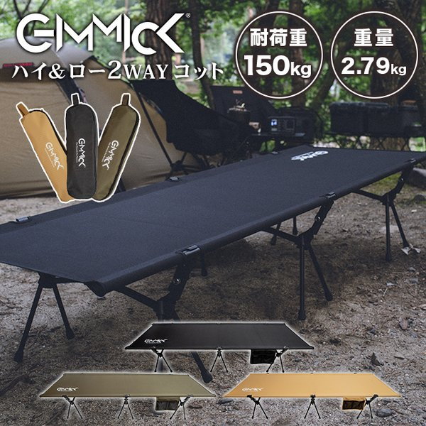 GIMMICK コット 2way アウトドア キャンプ ギミック お昼寝 寝具 ポケット ベッド 簡易 コンパクト 軽量 ベンチ 簡単 こっと BBQ バーベキュー キャンプベッド