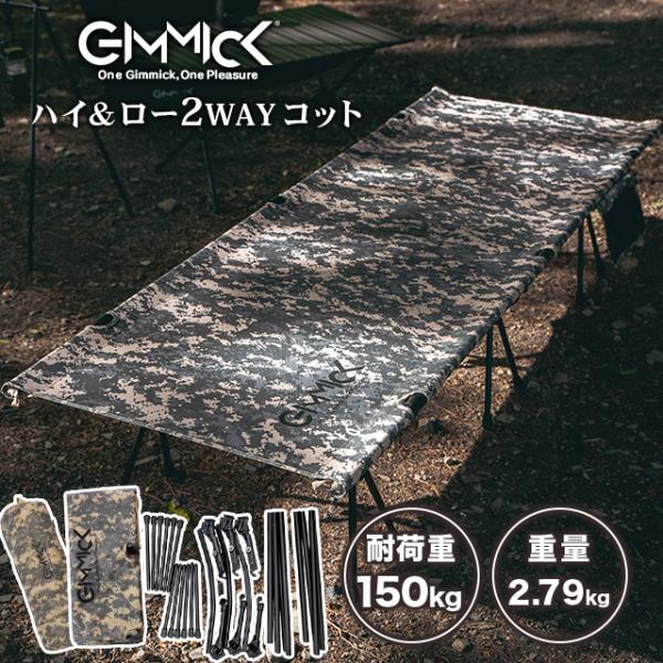 GIMMICK コット 2way アウトドア キャンプ ギミック 迷彩 ポケット ベッド 簡易 コンパクト 軽量 ベンチ 簡単 こっと BBQ バーベキュー キャンプベッド