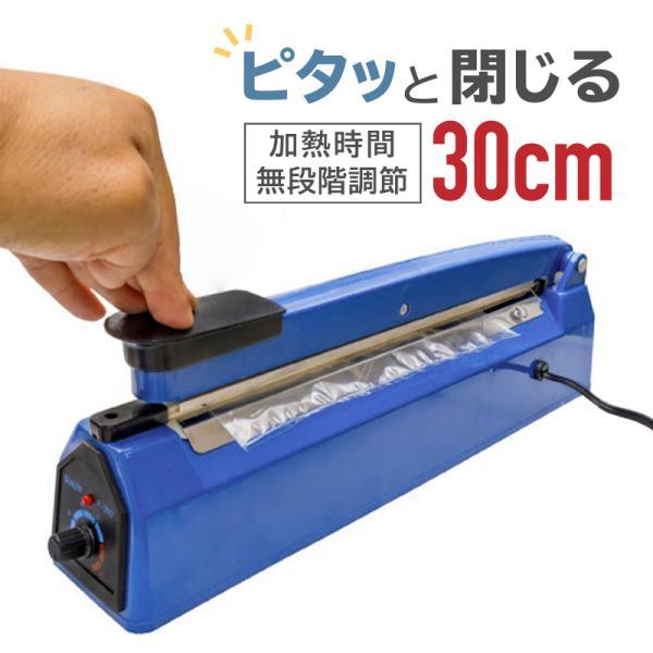 シーラー卓上インパルス式高性能家庭用業務用シール幅300mm溶着式梱包包装保存ラッピングあすつく対応
