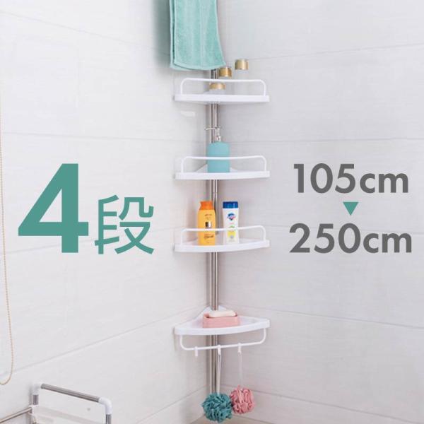 送料無料 つっぱり コーナーラック ラック 突っ張り 浴室 収納 シェルフ 4段 棚板 スリム つっぱり棒 強力 バスラック シャンプーラック お風呂